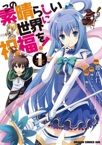 Cover_Kono_Subarashii_Sekai_ni_Shukufuku_wo