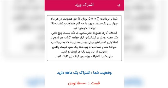 توضیحات خرید اشتراک