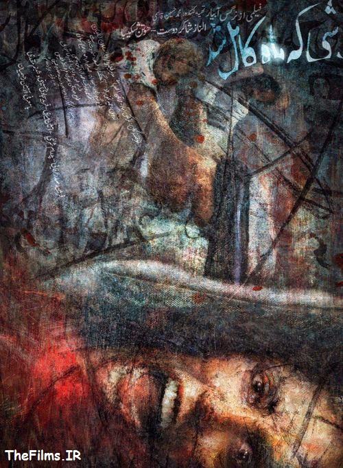 دانلود رایگان فیلم سینمایی شبی که ماه کامل شد