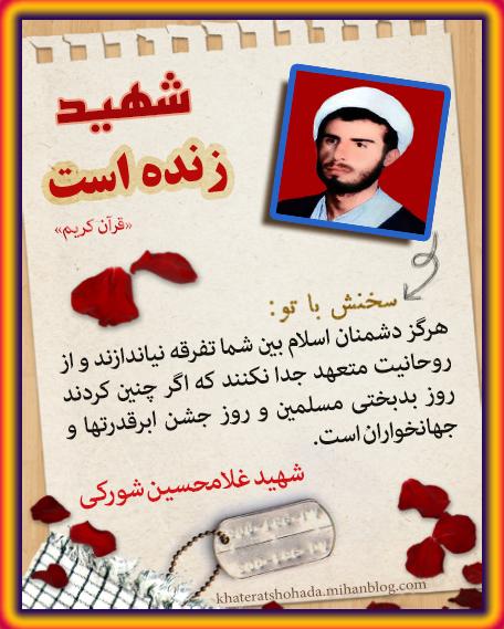 شهید غلامحسین شورکی