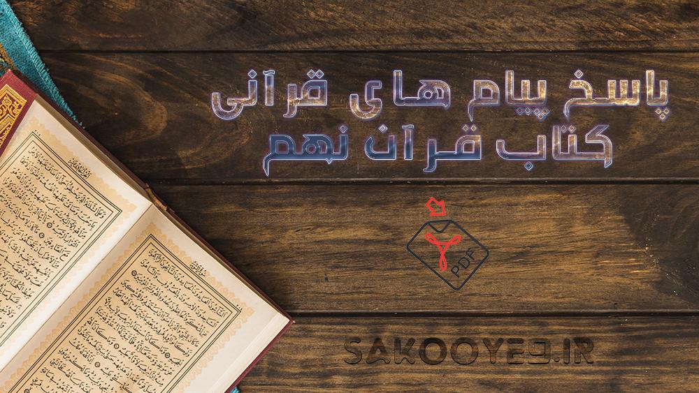 پاسخ پیام های قرآنی کتاب قرآن نهم