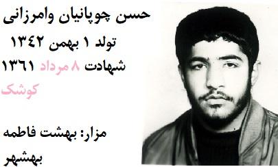 شهید حسن چوپانیان وامرزانی از بهشهر مازندران