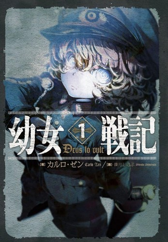 Cover_Youjo_Senki_Novel