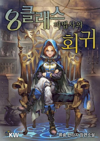Cover_Revolution_of_the_8th_Class_Mage