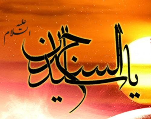 دانلود بروشور یا سید الساجدین