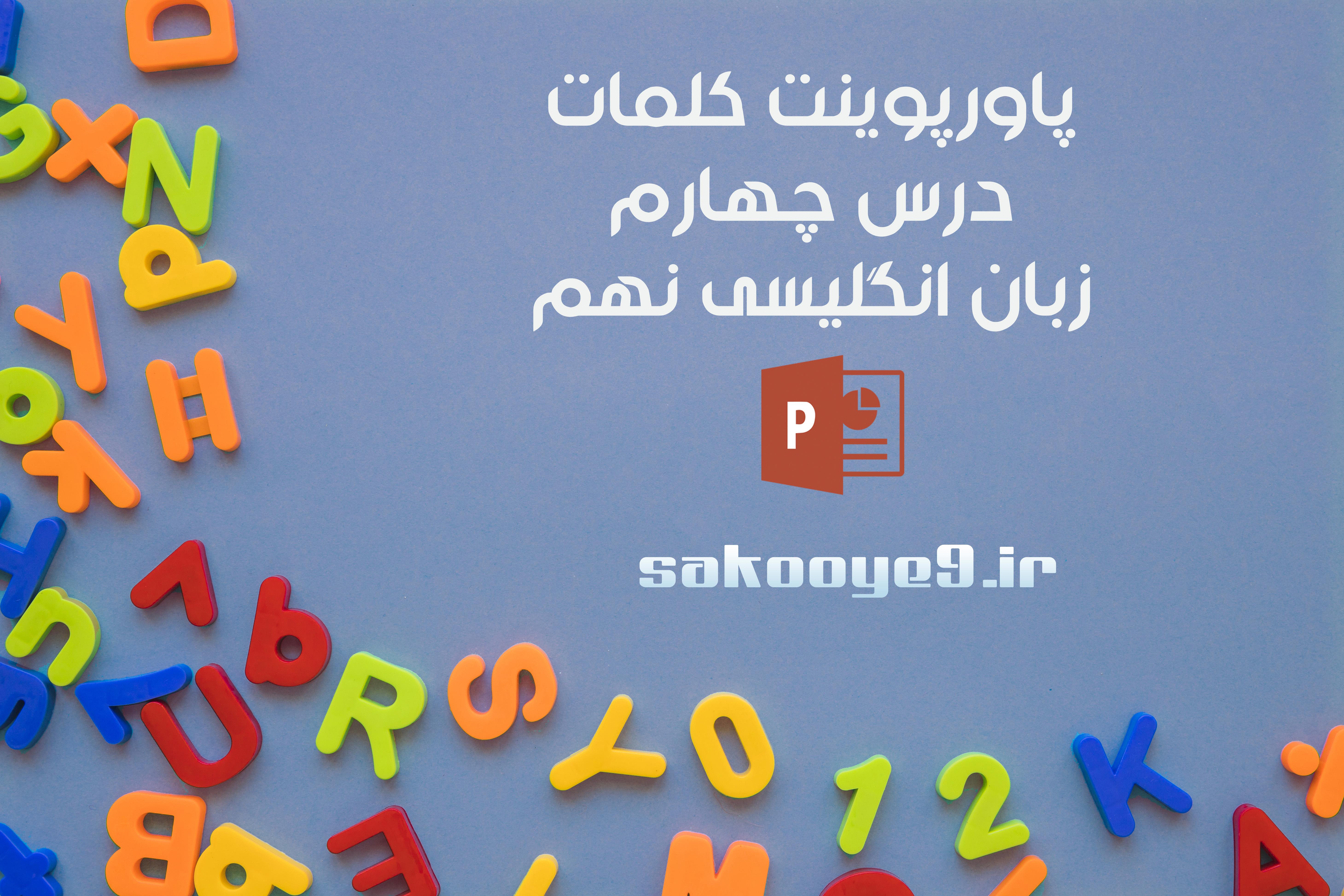 پاورپوینت کلمات درس چهارم زبان انگلیسی نهم
