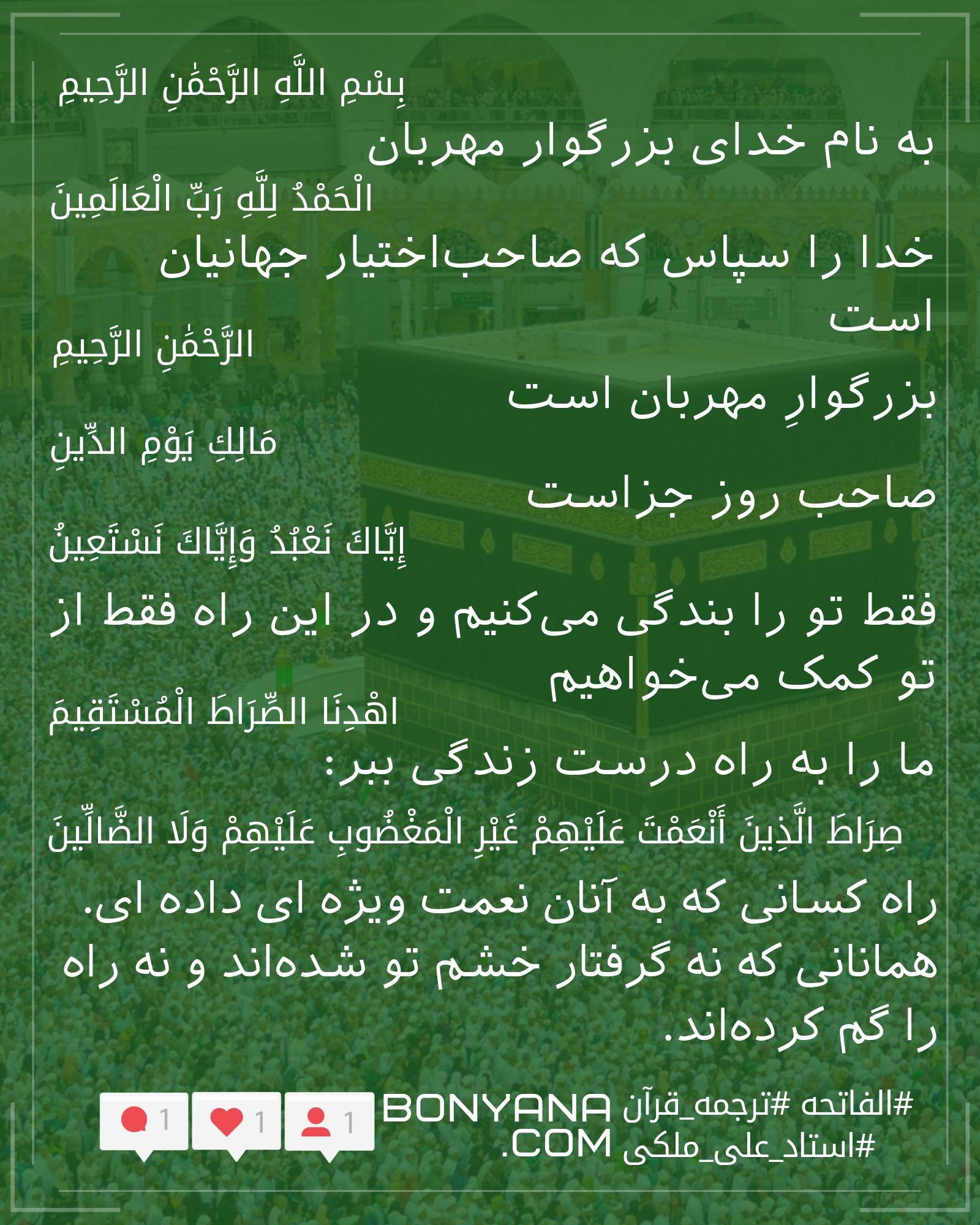 ترجمه سوره حمد - الفاتحه