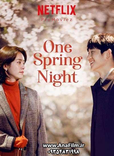 http://s8.picofile.com/file/8368652884/One_Spring_Night_2019_1.jpg