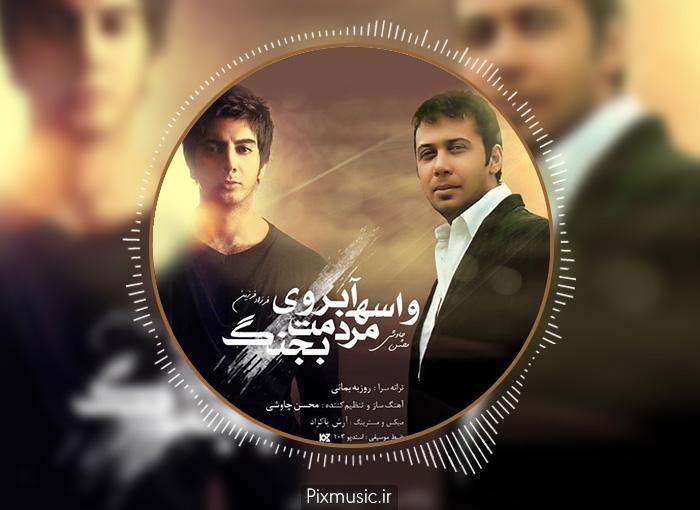 دانلود آهنگ واسه آبروی مردمت بجنگ از فرزاد فرزین و محسن چاوشی