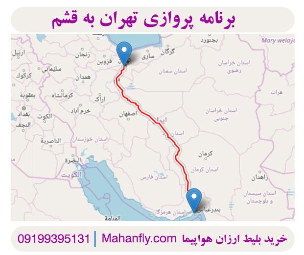 برنامه پروازی تهران به قشم