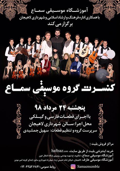 کنسرت گروه موسیقی سماع در لاهیجان