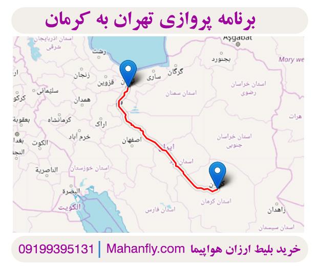 بلیط هواپیما تهران کرمان ماهان