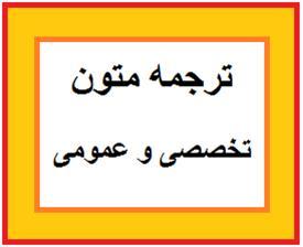 ثبت سفارش آنلاین ترجمه مقالات و کتاب
