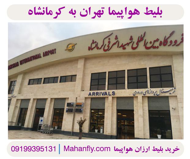 اطلاعات پرواز فرودگاه کرمانشاه