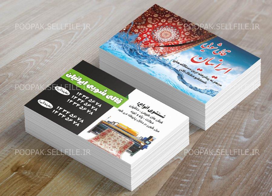 کارت ویزیت قالیشویی  - طرح شماره 2