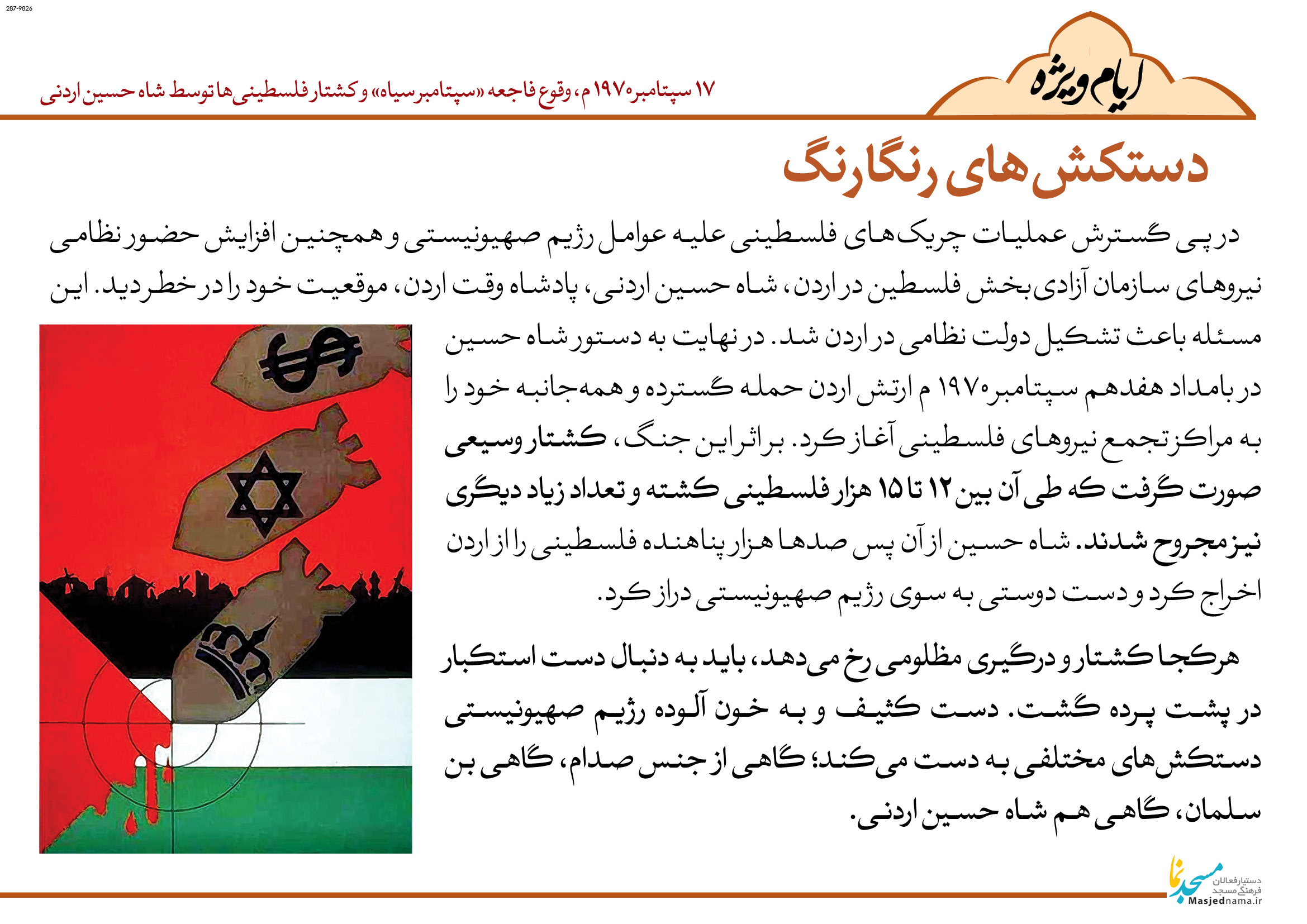 فاجعه «سپتامبر سیاه» و کشتار فلسطینیها توسط شاه حسین اردنی