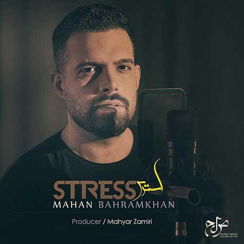 دانلود آهنگ استرس از ماهان بهرام خان با کیفیت 320 و 128