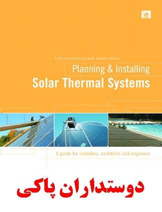 دانلود کتاب برنامهریزی و نصب سیستمهای حرارتی خورشیدی