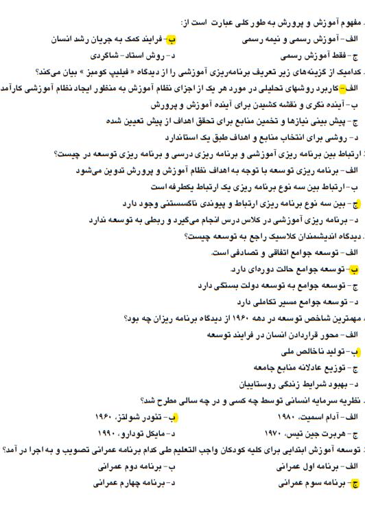 دانلود خلاصه کتاب مبانی برنامه ریزی آموزشی از دکتر یحیی فیوضات pdf + نکات مهم + نمونه سوالات